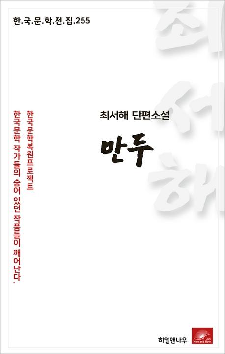 최서해 단편소설 만두(한국문학전집 255)
