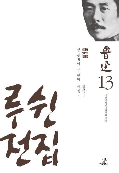 루쉰 전집 13권