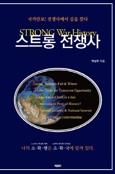 스트롱 전쟁사(STRONG War History)