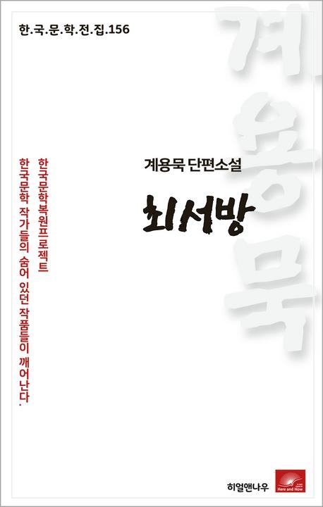 계용묵 단편소설 최서방(한국문학전집 156)