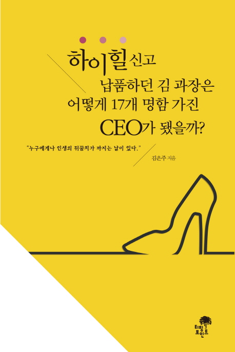 하이힐 신고 납품하던 김 과장은 어떻게 17개 명함 가진 CEO가 됐을까