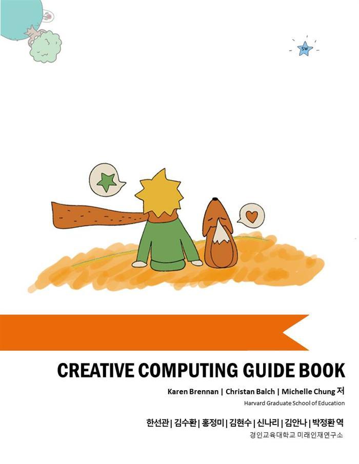 창의컴퓨팅(Creative Computing) 가이드북