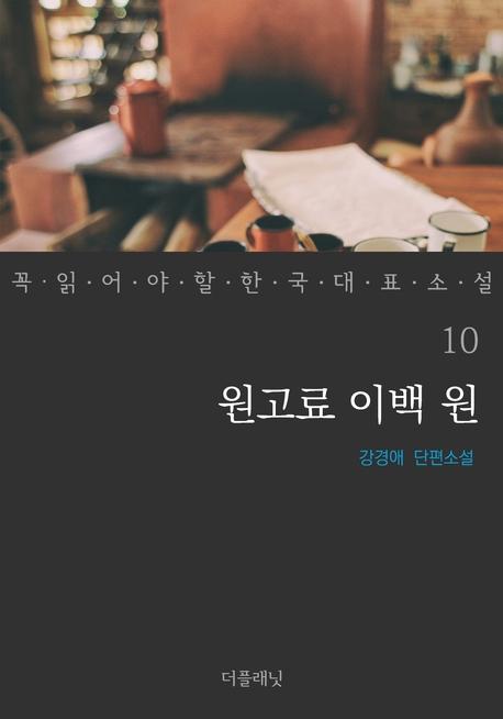 원고료 이백 원