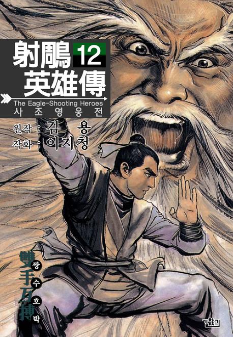 사조영웅전. 12