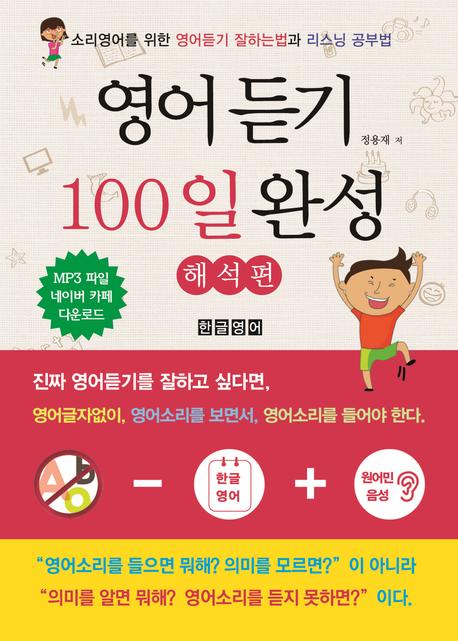 영어듣기 100일 완성 해석편(체험판)