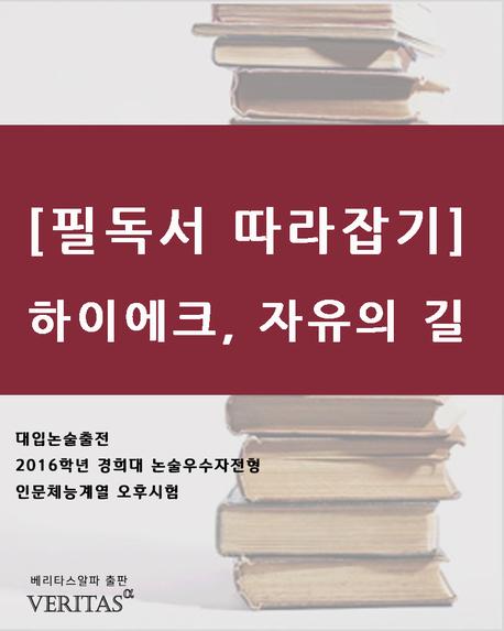[필독서 따라잡기] 하이에크, 자유의 길