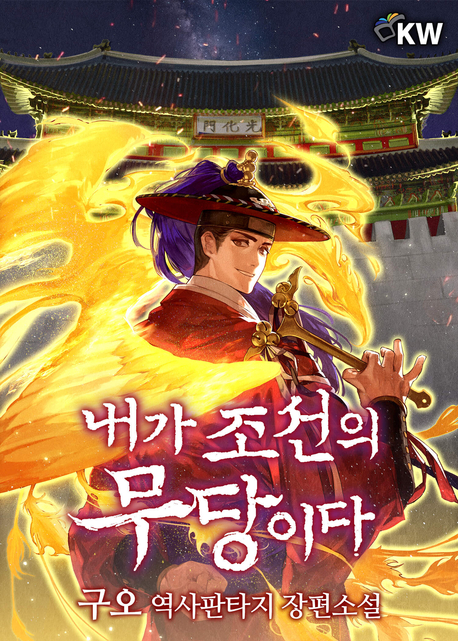 내가 조선의 무당이다(전8권)
