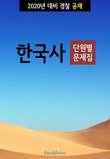 2020년 대비 경찰공채 한국사 (단원별 문제집)