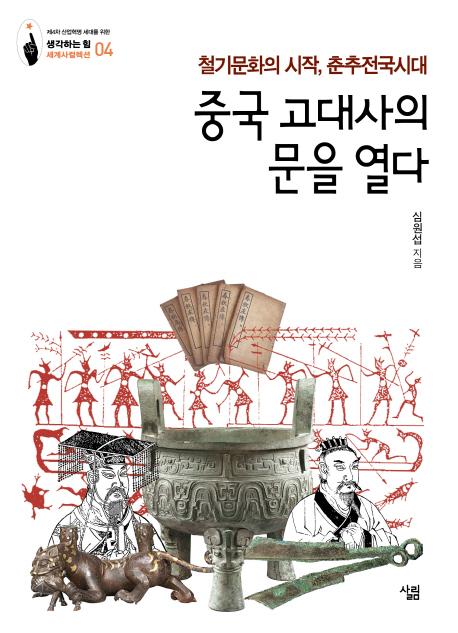 중국 고대사의 문을 열다