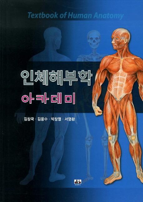 인체해부학 아카데미