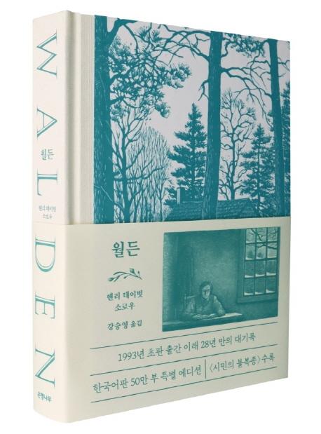 월든(50만 부 출간 기념 특별 한정판)(양장본 HardCover)