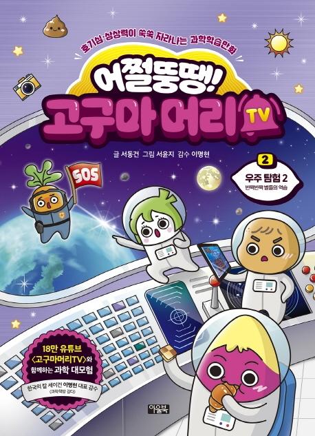 어쩔뚱땡! 고구마머리TV. 2: 우주탐험 2(양장본 HardCover)