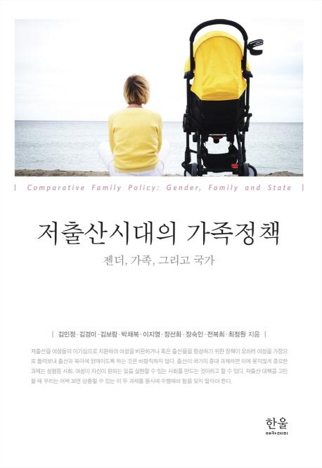 저출산시대의 가족정책(양장본 HardCover)