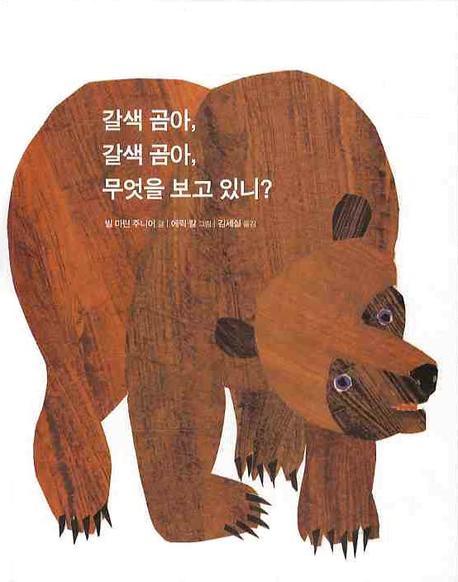 갈색 곰아 갈색 곰아 무엇을 보고 있니