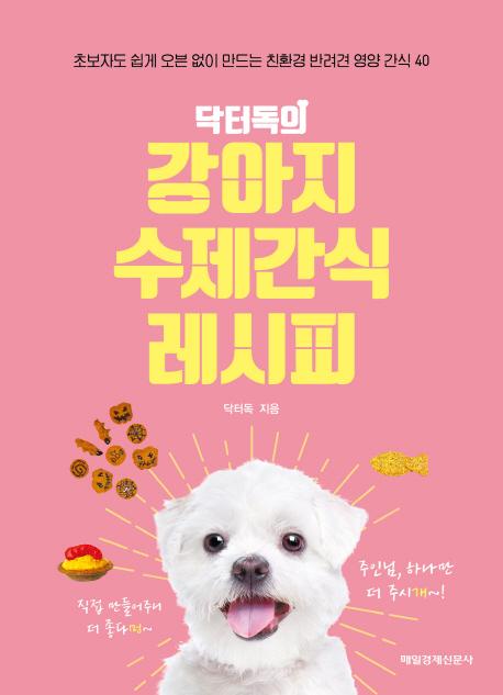 닥터독의 강아지 수제간식 레시피