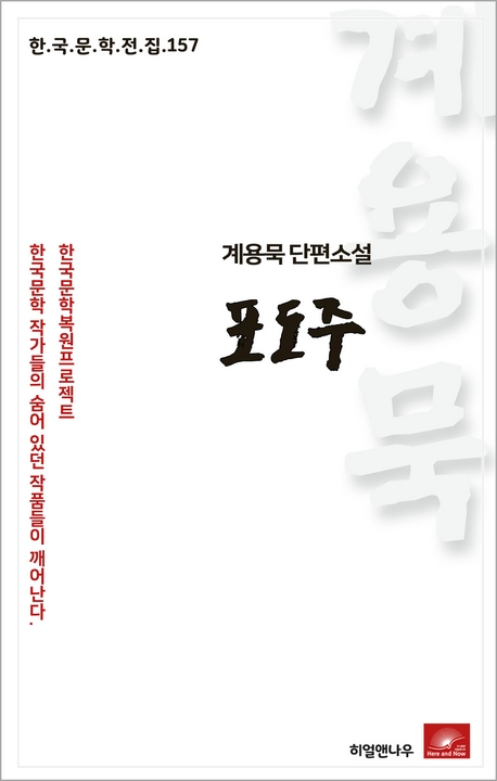 계용묵 단편소설 포도주(한국문학전집 157)