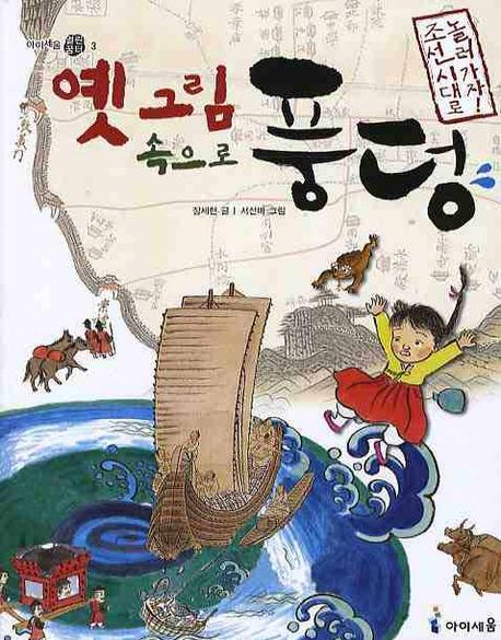 옛그림 속으로 풍덩: 조선시대로 놀러 가자