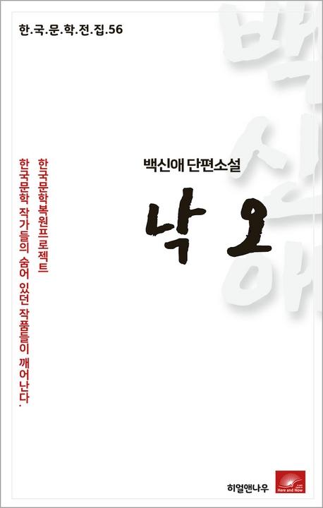 백신애 단편소설 낙오(한국문학전집 56)
