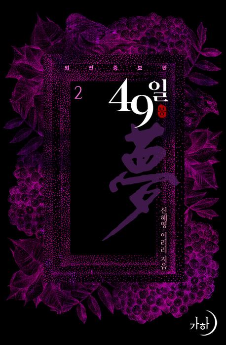 49일夢(외전증보판). 2