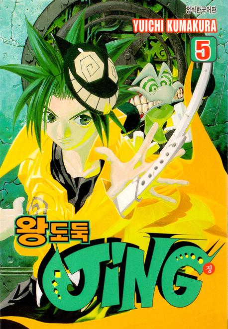 왕도둑 징(JING). 5