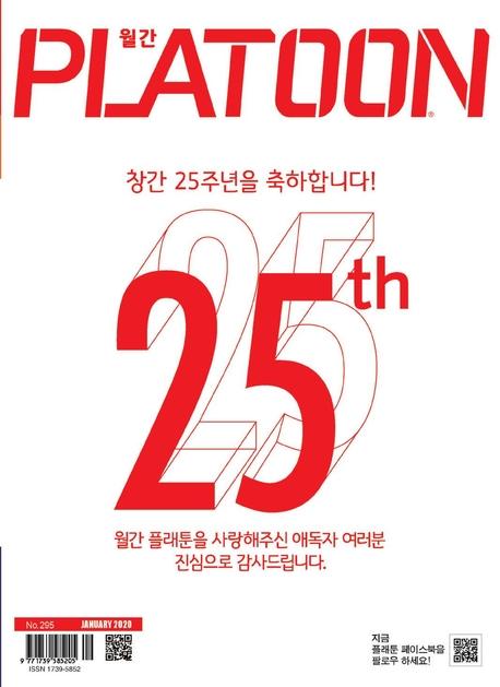 플래툰 2020년 01월호
