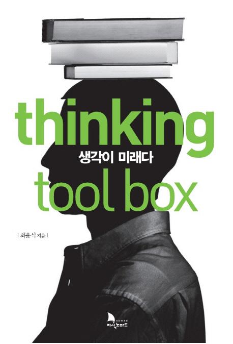 thinking tool box