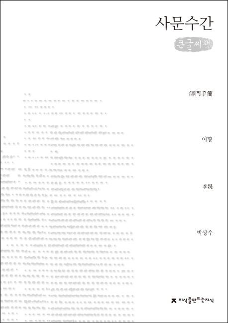 사문수간 큰글씨책