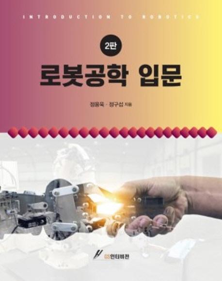 로봇공학 입문(2판)