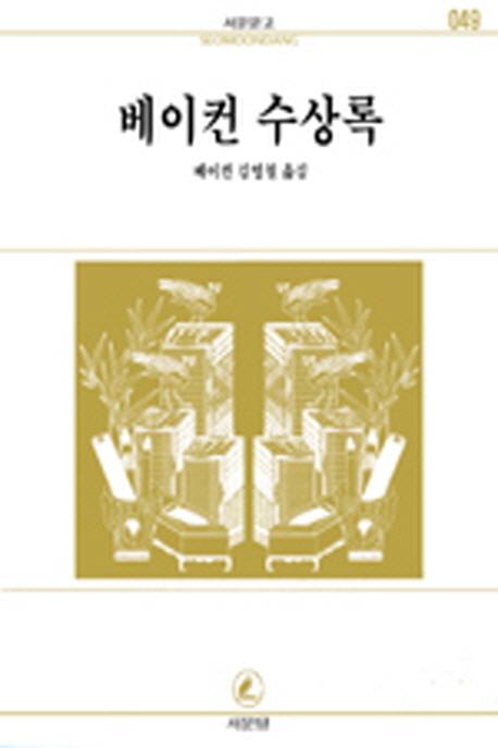 베이컨 수상록(서문문고49)