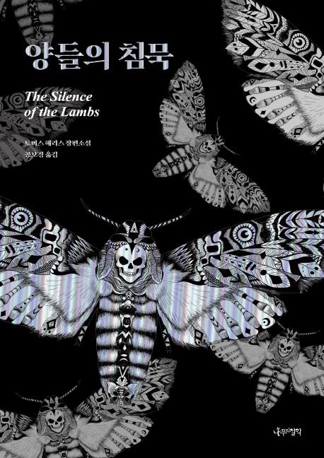 양들의 침묵