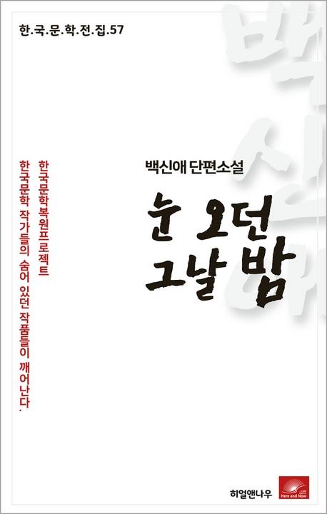 백신애 단편소설 눈오던 그날밤(한국문학전집 57)