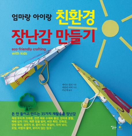 친환경 장난감 만들기