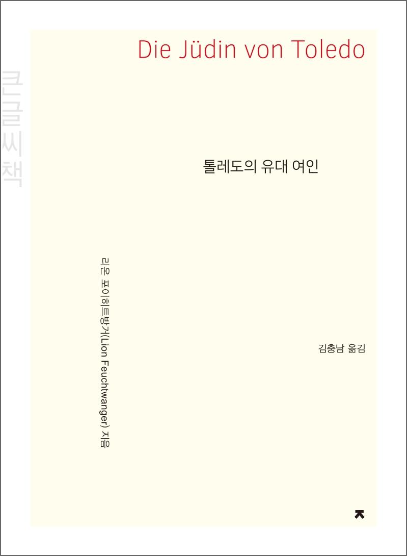 톨레도의 유대 여인(큰글씨책)(지식을만드는지식 소설선집)