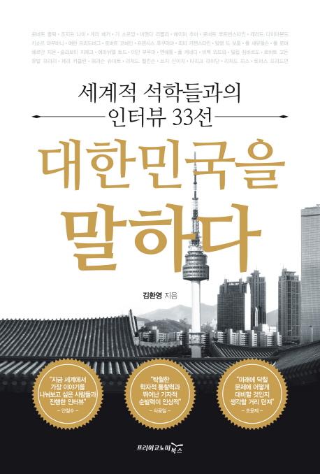 대한민국을 말하다