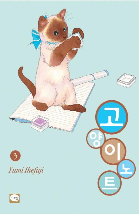 고양이 노트 3