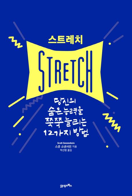 스트레치(Stretch)