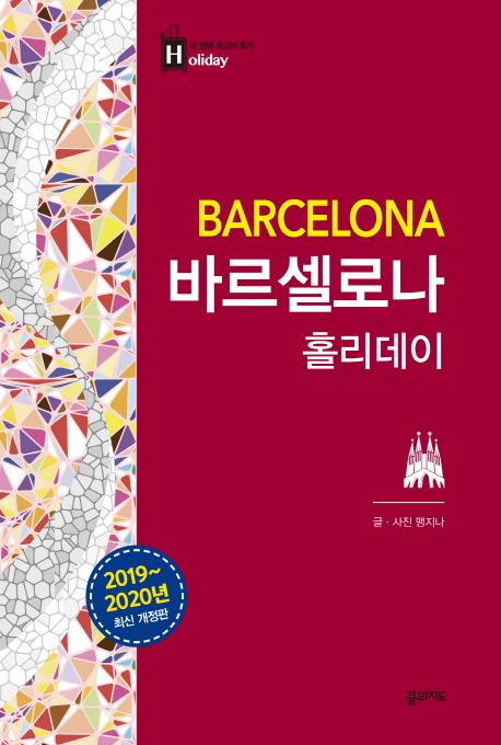 바르셀로나 홀리데이(2019-2020)