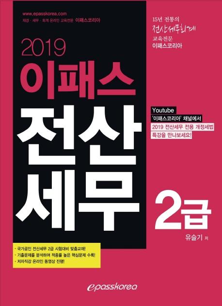 전산세무 2급(2019)(이패스)