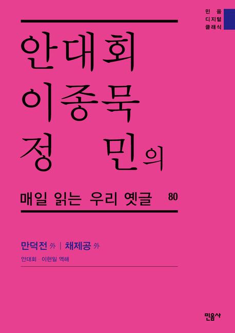 안대회ㆍ이종묵ㆍ정민의 매일 읽는 우리 옛글 80