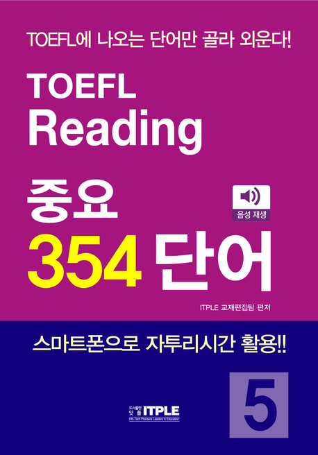 TOEFL Reading 중요 354단어