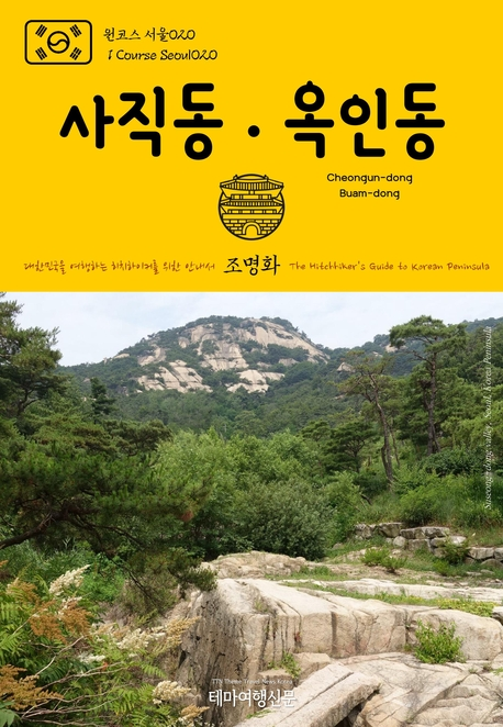 원코스 서울020 사직동·옥인동 대한민국을 여행하는 히치하이커를 위한 안내서
