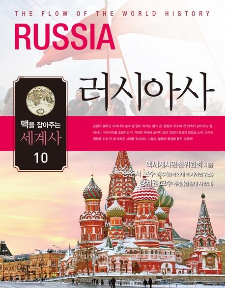 러시아사   맥을 잡아주는 세계사 10