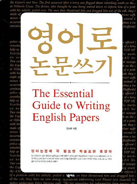 영어로 논문쓰기