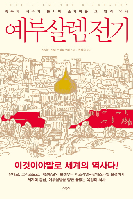 예루살렘 전기 (새책)
