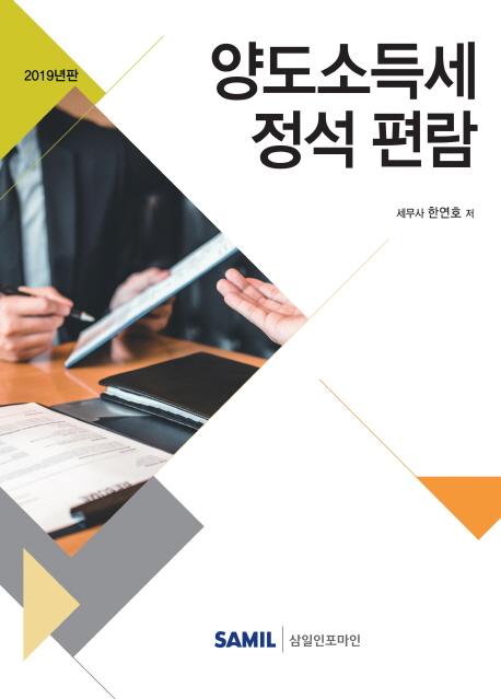 양도소득세 정석 편람(2019)(양장본 HardCover)