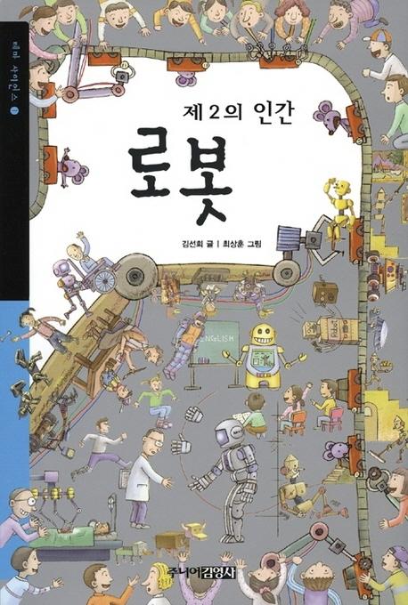 제2의 인간 로봇 :시리즈 1-11권세트///EE1-3