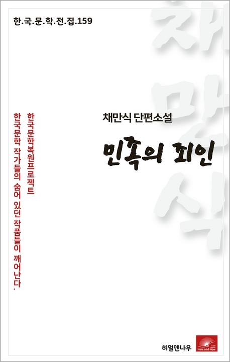 채만식 단편소설 민족의 죄인(한국문학전집 159)