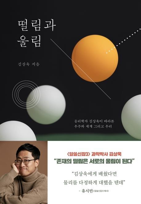 떨림과 울림   물리학자 김상욱이 바라본 우주와 세계 그리고 우리