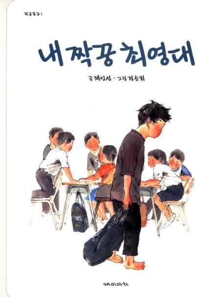 내 짝꿍 최영대(학급문고 1)