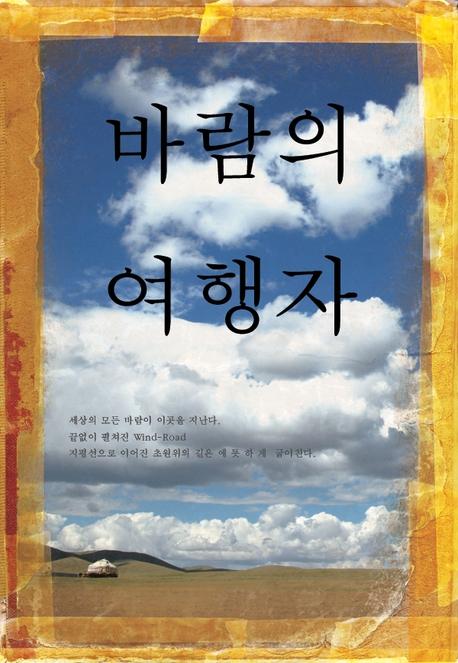 바람의 여행자: 길 위에서 받아적은 몽골